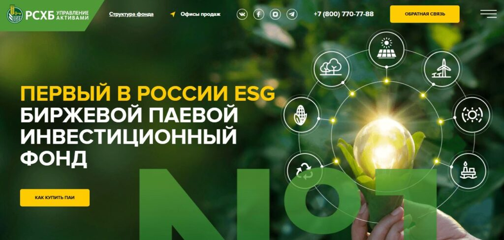 Фото с официального сайта РСХБ