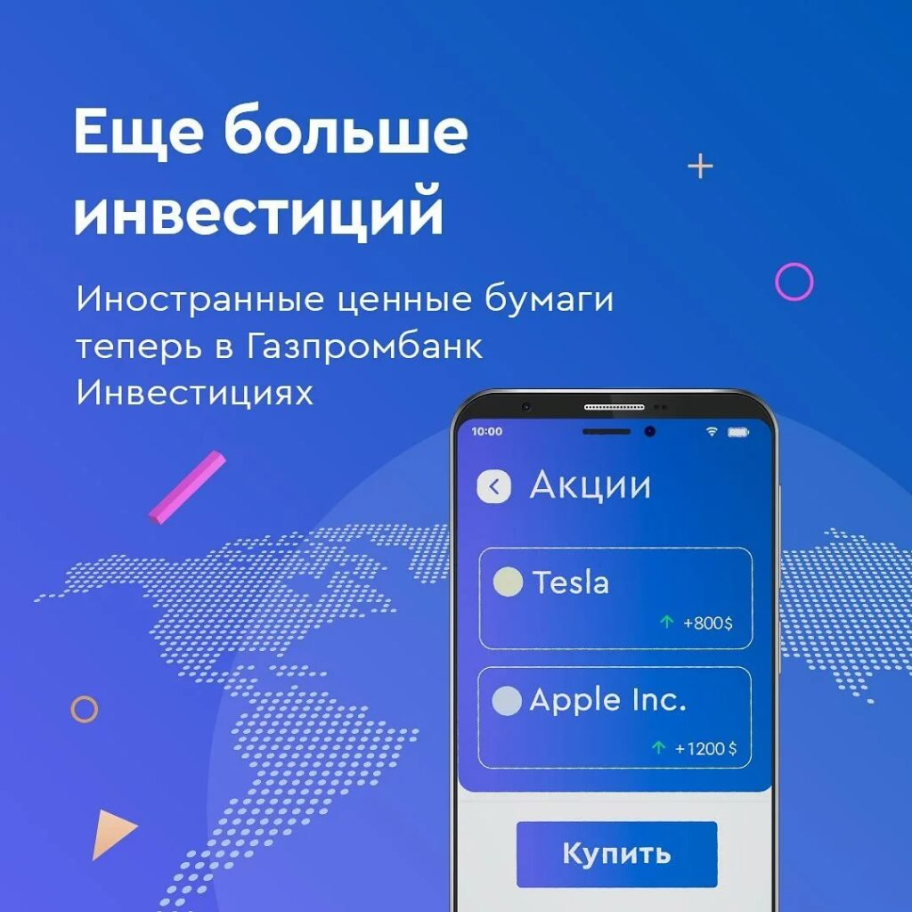 Мобильное приложение Газпромбанк Инвестиции