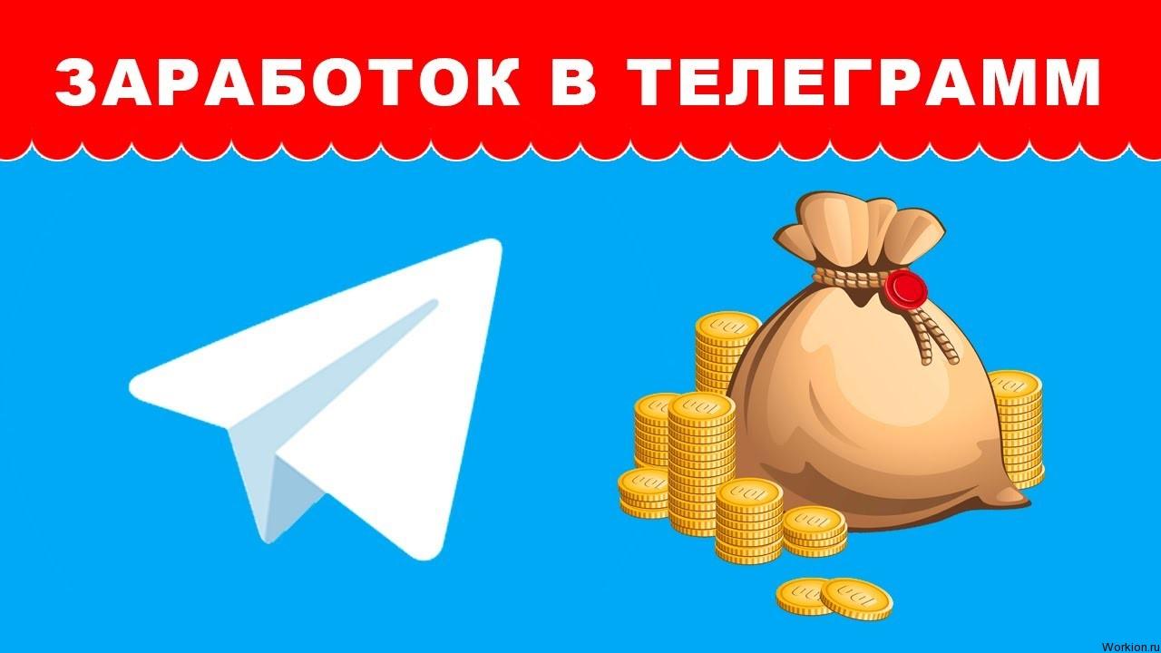 заработок на телеграм