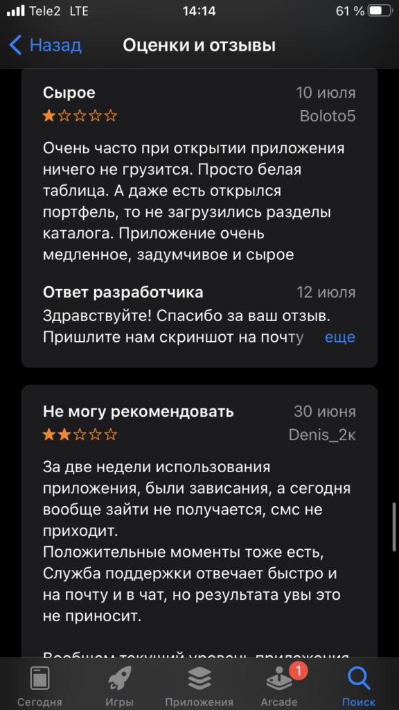 Приложение Газпромбанк Инвестиции читать отзывы